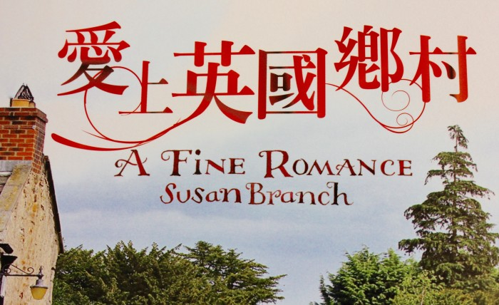 A Fine Romance by Susan Branch, Chinese version