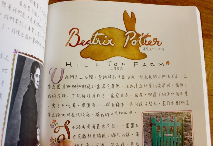 Beatrix Potter Hilltop Farm in Chinese