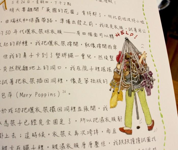 Chinese version Susan Branch A Fine Romance
